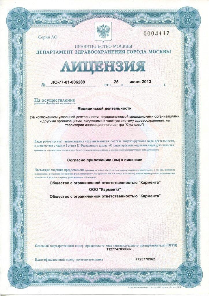 Удлинение полового члена в Киеве