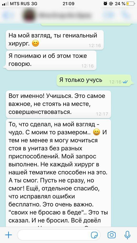 отзыв доктор Меньщиков КА