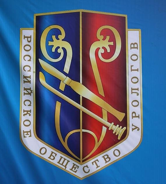 Является членом Российского Общества Урологов