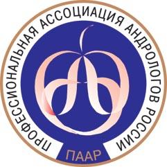 Является членом Профессиональной Ассоциации Андрологов России